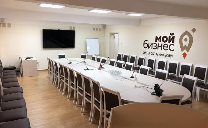 Конференц-зал Мой бизнес