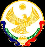 Правительство Республики Дагестан