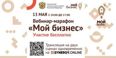 Вебинар-марaфон «Мой бизнес» от Минэкономразвития России и «Синергия»