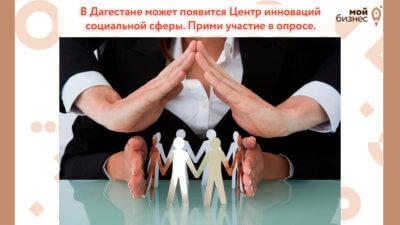 В Дагестане может появится центр инноваций социальной сферы. Прими участие в опросе.