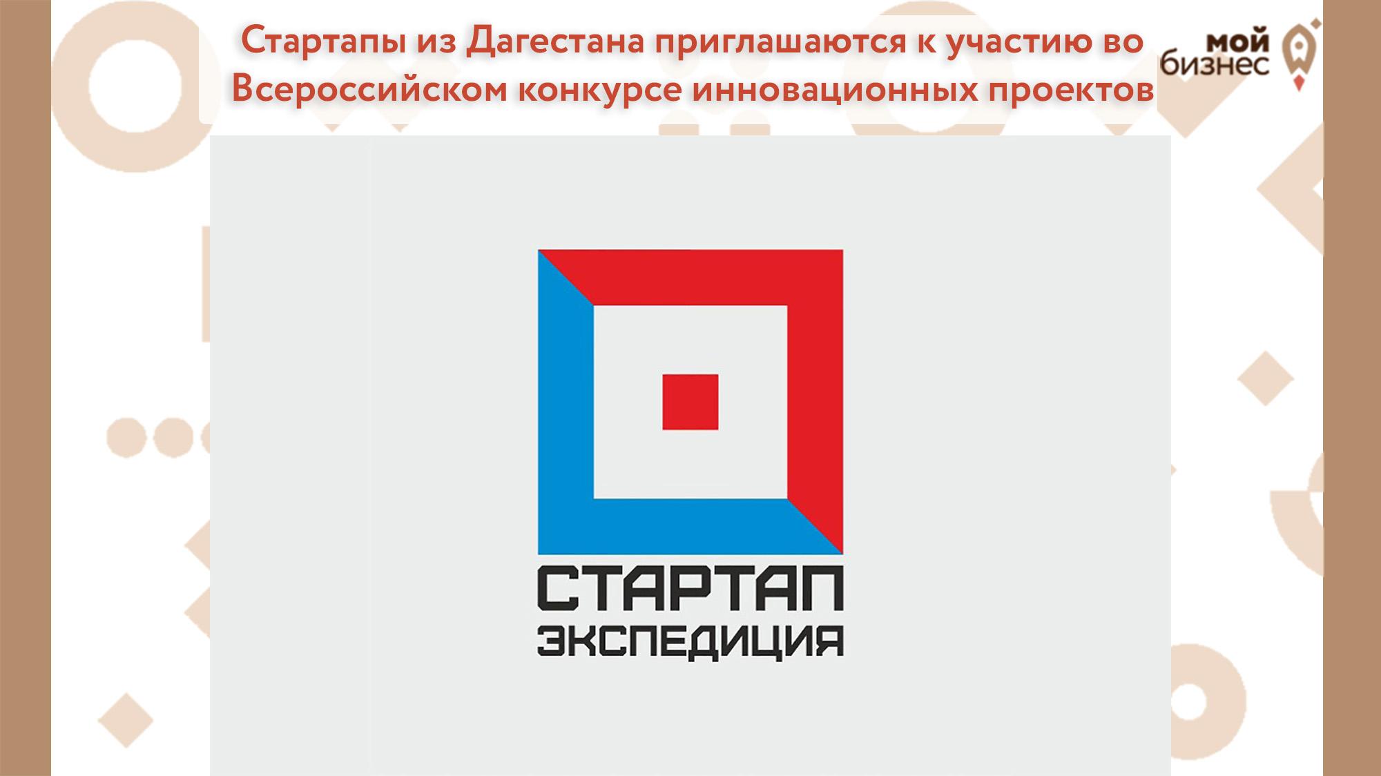 Стартапы из Дагестана приглашаются к участию во Всероссийском конкурсе инновационных проектов