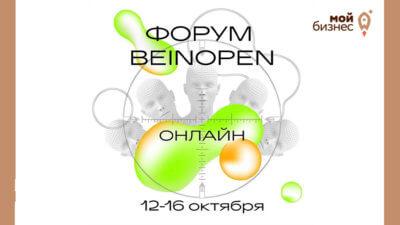 BEINOPEN. ФОРУМ НОВОЙ МОДНОЙ ИНДУСТРИИ. 12-16.10.2020