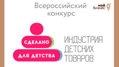 """Всероссийский конкурс индустрии детских товаров """"Сделано для детства"""""""