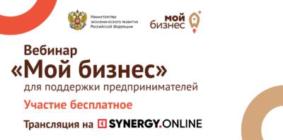 Минэкономразвития России проведет вебинар по теме бизнес образование для предпринимателей