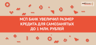 МСП Банк увеличил размер кредита для самозантяых граждан до1 млн. рублей.