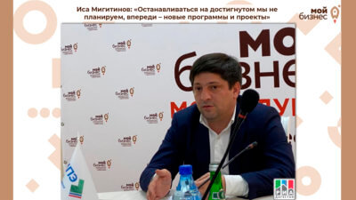 Иса Мигитинов: «Останавливаться на достигнутом мы не планируем, впереди – новые программы и проекты»