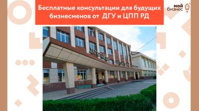 Бесплатные консультации для будущих бизнесменов запускают ДГУ и Центр Поддержки Предпринимательства Республики Дагестан