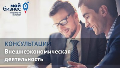 Консультационные услуги от Центра Поддержки Экспорта РД.