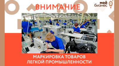 Маркировка товаров легкой промышленности.