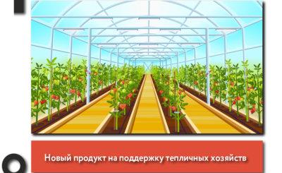 Новый продукт на поддержку тепличных хозяйств