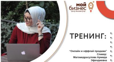 """Тренинг: """"Онлайн и оффлайн продажи"""""""