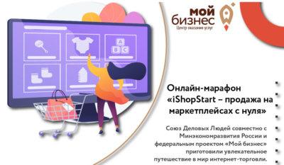 Онлайн-марафон «iShopStart – продажа на маркетплейсах с нуля»