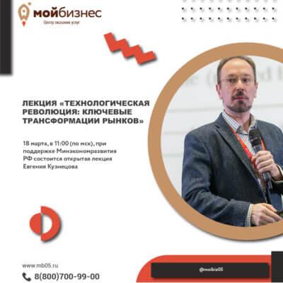 Лекция «Технологическая революция: ключевые трансформации рынков»