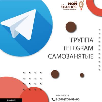 Группа в Telegram для самозанятых