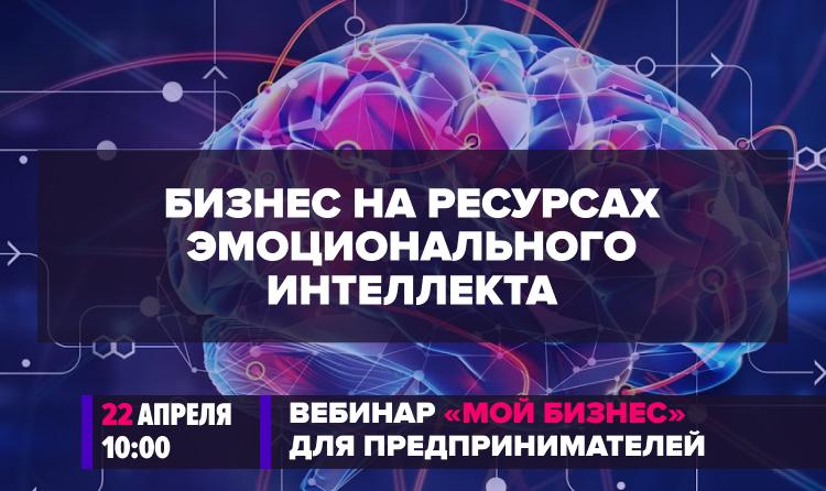 Бизнес на ресурсах эмоционального интеллекта   22 апреля