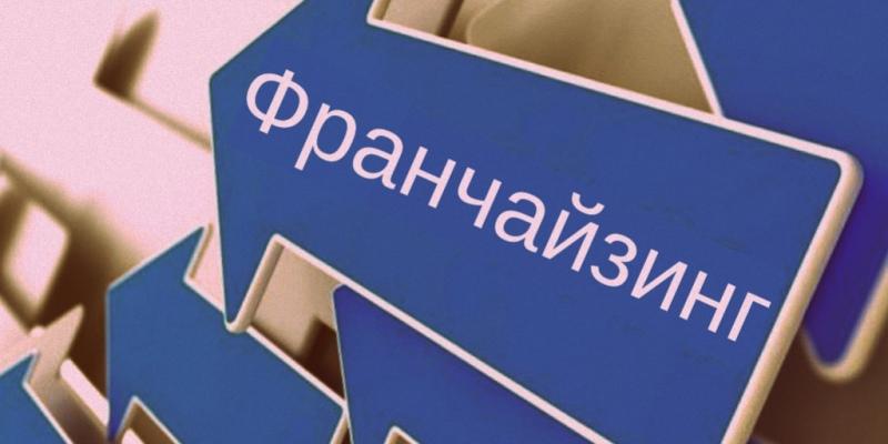 Онлайн-интенсив «ФРАНЧАЙЗИНГ»