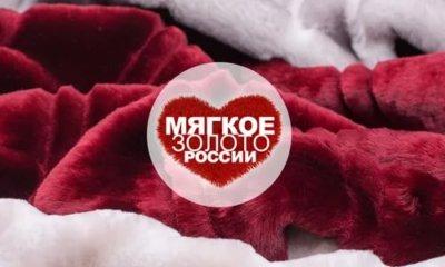 """""""Мягкое золото России"""""""