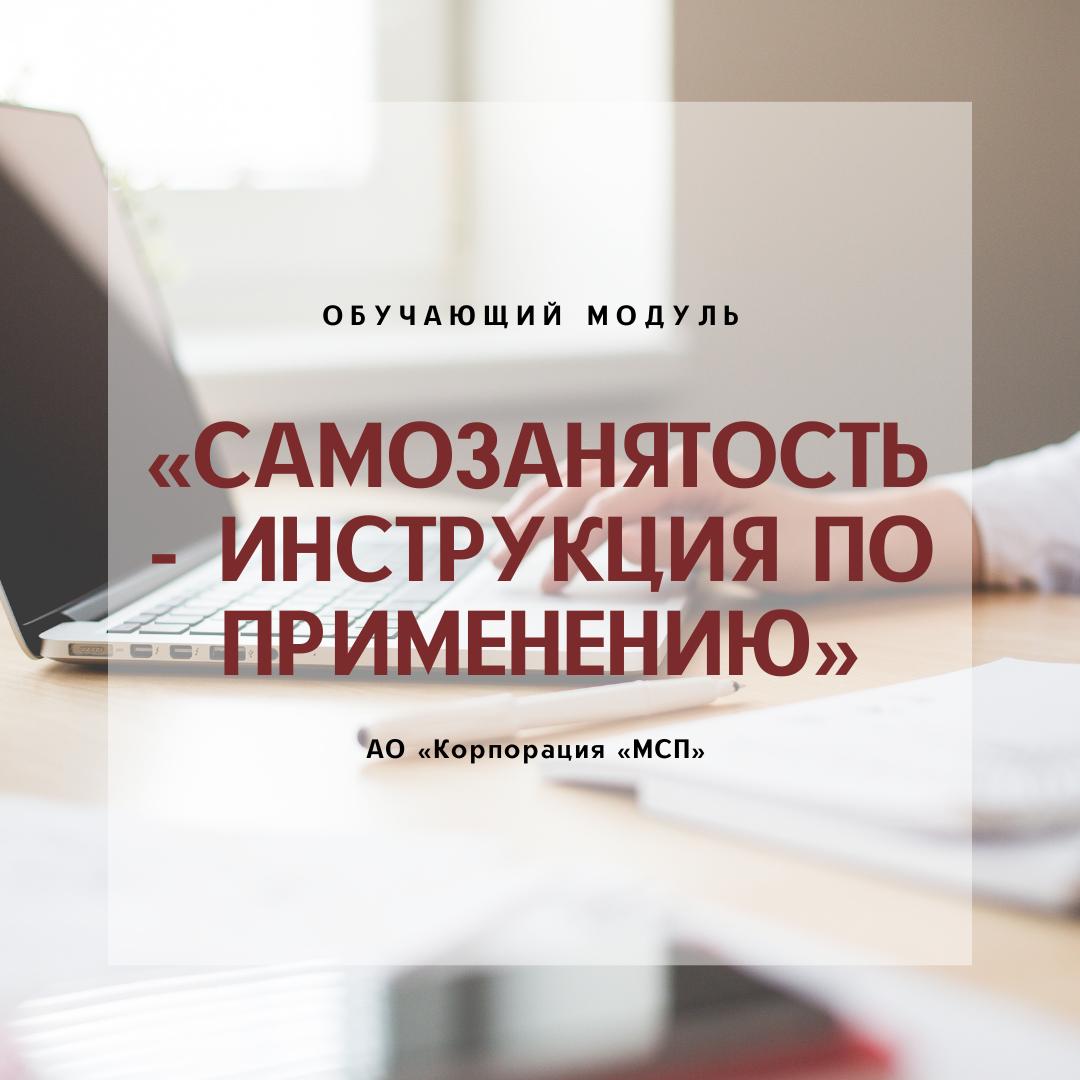 Обучающий модуль «Самозанятость: инструкция по применению»