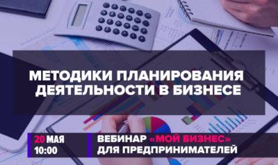 Методики планирования деятельности в бизнесе