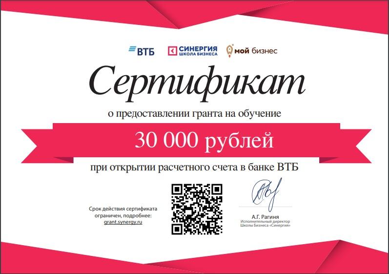 Сертификат о предоставлении гранта на обучение 30000 рублей