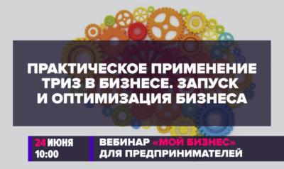 Практическое применение ТРИЗ в бизнесе. Запуск и оптимизация бизнеса | 24 июня