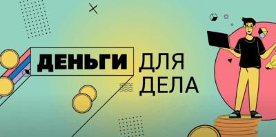 """Видеоблог """"Деньги для дела"""""""