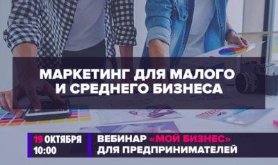 Маркетинг для малого и среднего бизнеса